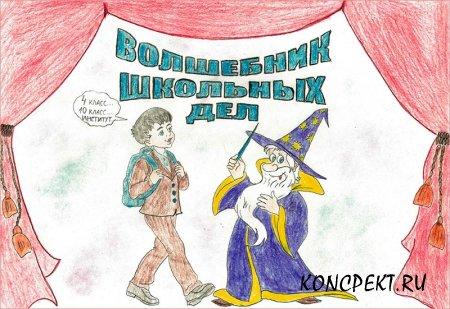 """Сказка сочиненная детьми """"Волшебник школьных дел"""""""
