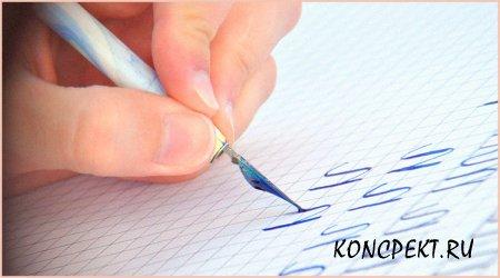 Отработка каллиграфического навыка