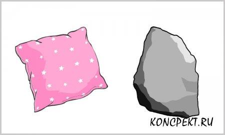 Подушка и камень
