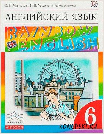 """КИМы """"Rainbow English"""" 6 класс"""