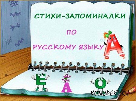 Стихи-запоминалки по русскому языку