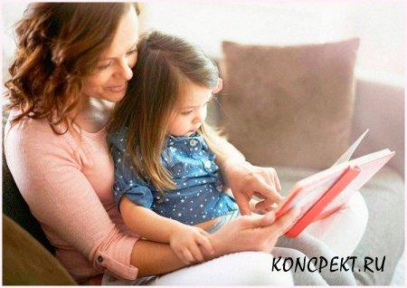 Читайте детям с раннего возраста