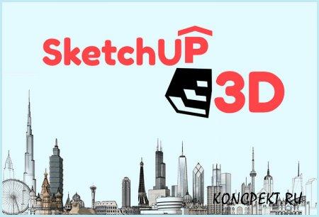 Программа для 3d моделирования Google SketchUp