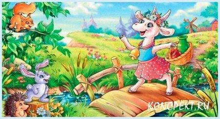 Пошла коза по лесу