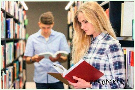 Читающая молодежь