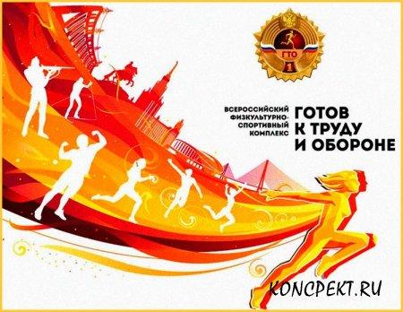 Всероссийское спортивное движение ГТО