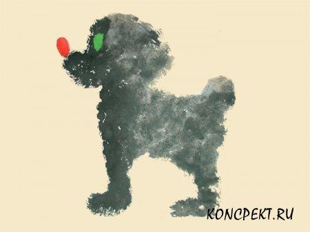 Собака нарисованная методом тычка