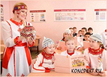 Урок чувашского языка