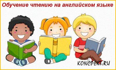 Обучение чтению на английском младших школьников