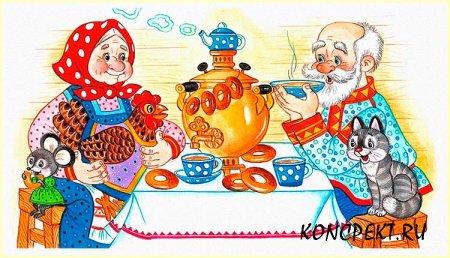 Дед и баба - герои русских сказок