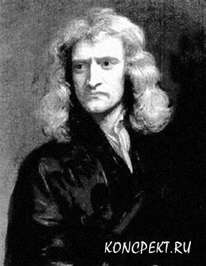 Исаак Ньютон (25.12.1642 — 20.03.1727 г.г.)
