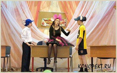 Театрализованное представление ко дню учителя