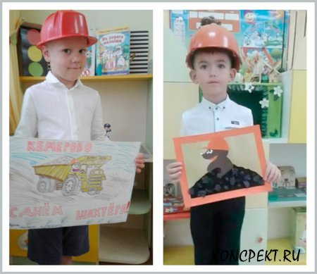 Рисунки детей на шахтерскую тему