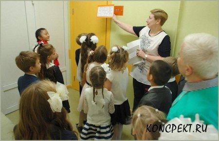Дети решают задания квеста
