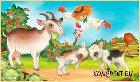 Козочка и козлятами