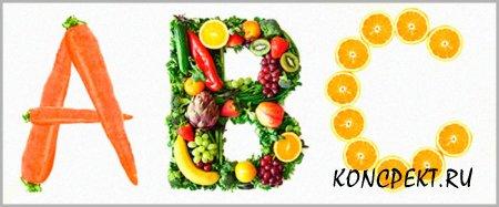 Витамины A, B, C