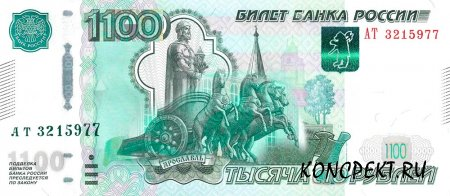 Герб Ярославля на тысячной купюре