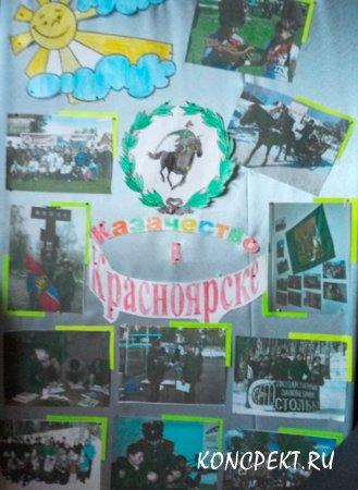 Фотовыстовка посвященная казачеству в Красноярске