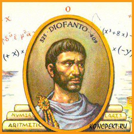 Диофант - древнегреческий математик