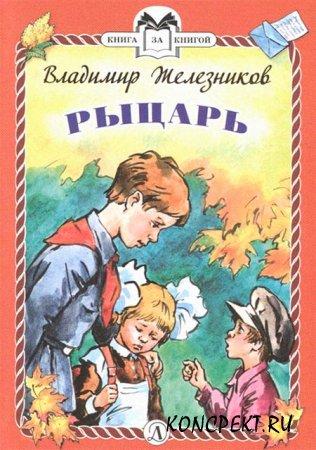 """Обложка книги В. К. Железникова """"Рыцарь"""""""