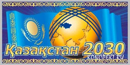 """Стратегия """"Казахстан-2030"""""""