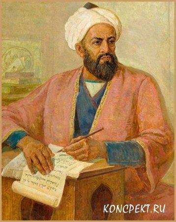 аль-Хорезми (ок. 783 — ок. 850) - среднеазиатский математик