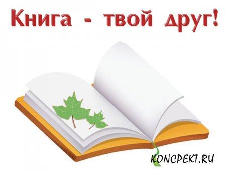 """Тема урока: """"Книга твой друг"""""""