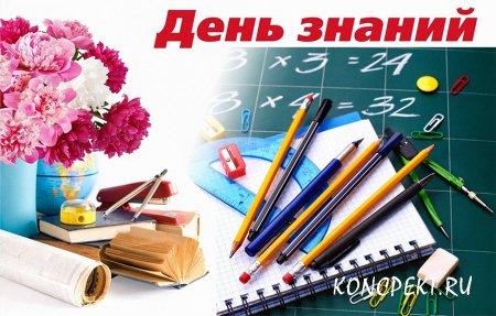 """Плакат """"День знаний"""""""