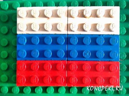 Собери из лего российский флаг