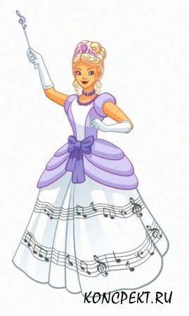 Принцесса Мелодия