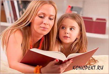 Чтение книг ребенку