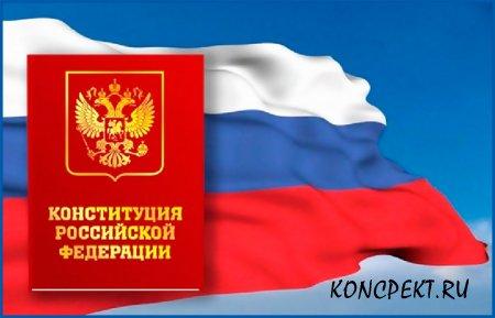 Конституция РФ - основной закон государства