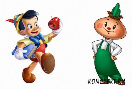 Пиноккио и Чиполлино