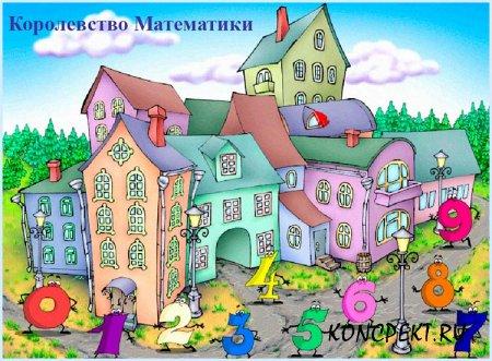"""Плакат """"Королевство Математика"""""""