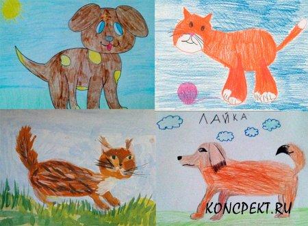 Рисунки детей домашних животных