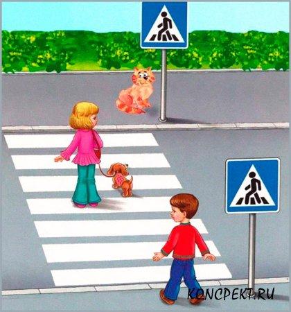 Дорогу нужно переходить по пешеходному переходу