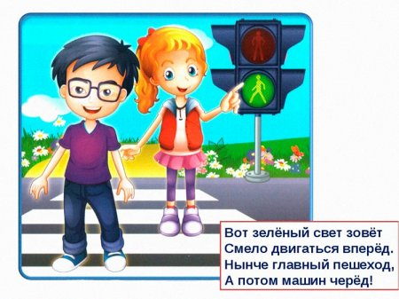 Дети переходят дорогу на зеленый сигнал светофора