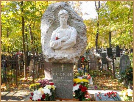 Могила Сергей Есенина на Ваганьковском кладбище