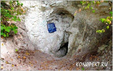 Вход в Шмарненскую пещеру
