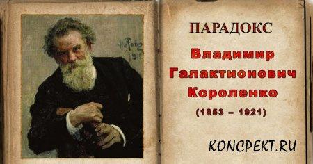 """Книга В. Г. Короленко """"Парадокс"""""""