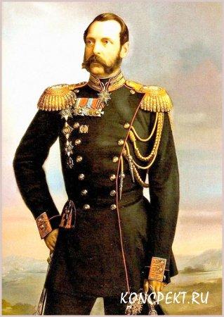 Александра II