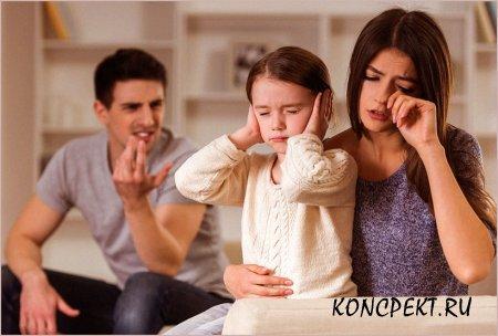Конфликт родитель - ребенок