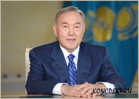 Н.А. Назарбаев - первый президент Казахстана