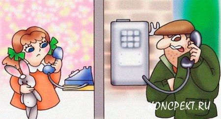 Не сообщай никаких сведений незнакомцу по телефону