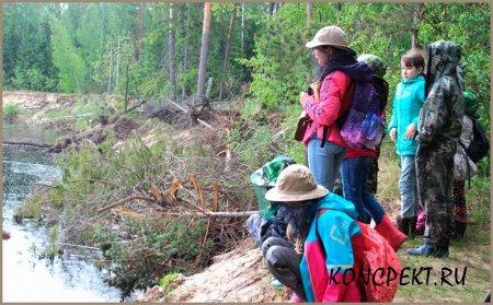Экологическая экспедиция на берег реки