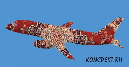 Ковер-самолет ;)