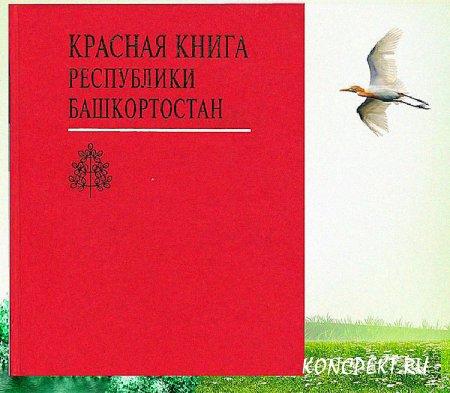 Красная книга Башкортостана