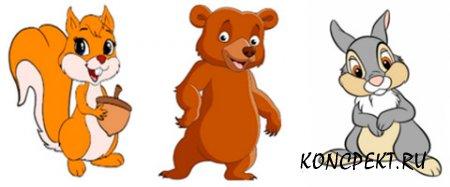 Белка, медведь и заяц