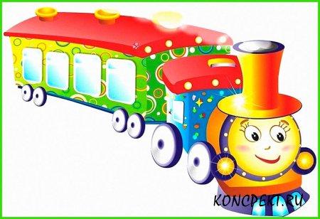 Веселый паровозик