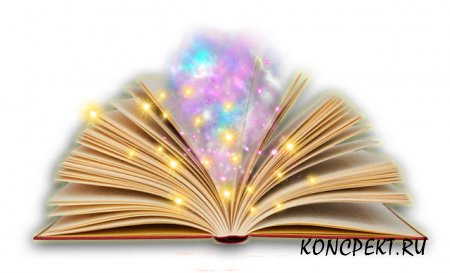 """Педагогический прием """"Волшебная книга"""""""